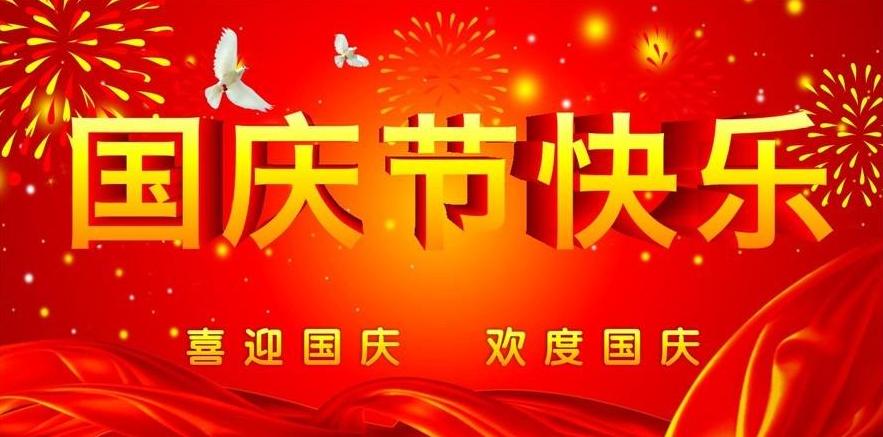 洛阳千赢国际娱乐pt下载千赢国际网页登录有限公司祝大家国庆节快乐!